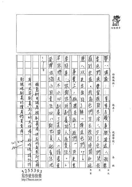 101WG402鄭薏軒 (3)