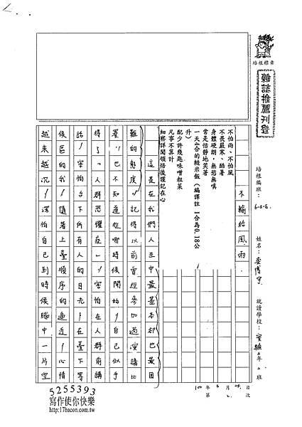 101WE402麥博宇 (1)