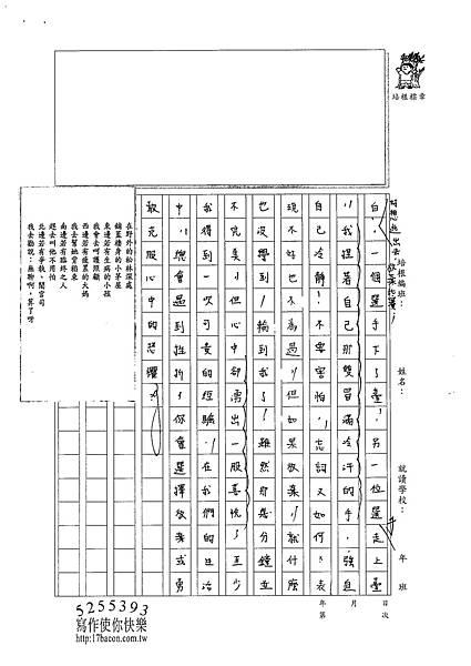 101WE402麥博宇 (2)