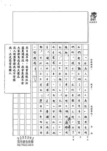 101WE402麥博宇 (3)