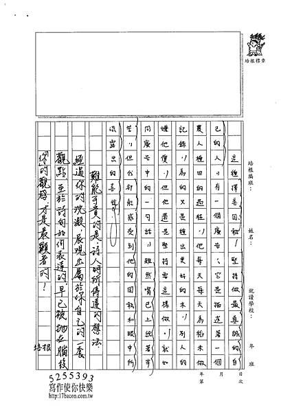 101WE402麥博宇 (4)