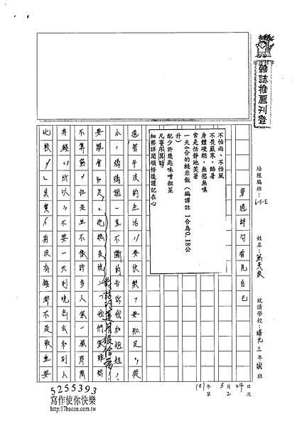 101WE402蔡旻家 (1)