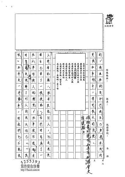 101WE402蔡旻家 (2)