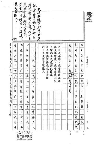 101WE402蔡旻家 (3)