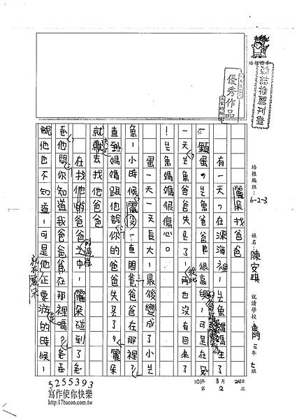 101W3402陳安琪 (1)