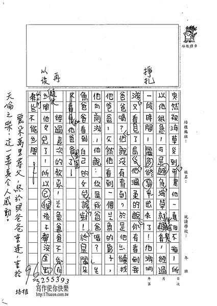 101W3402陳安琪 (2)