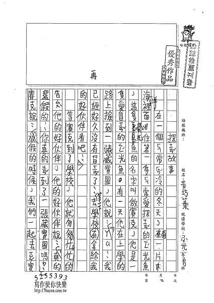 101W3402黃巧蓁 (1)