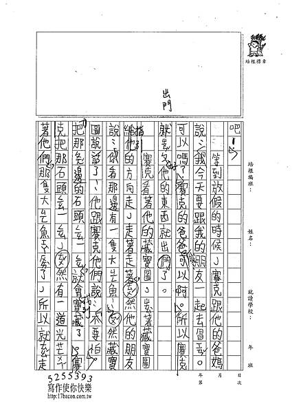 101W3402黃巧蓁 (2)