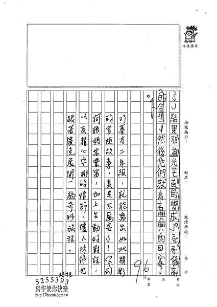 101W3402黃巧蓁 (3)