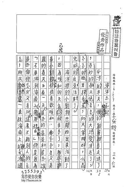 101W3402李采姈 (1)