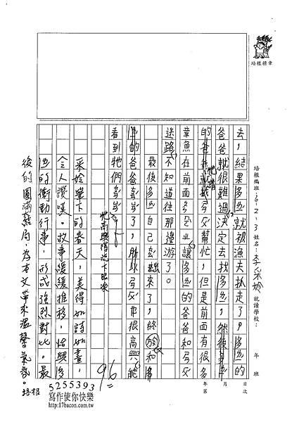 101W3402李采姈 (2)