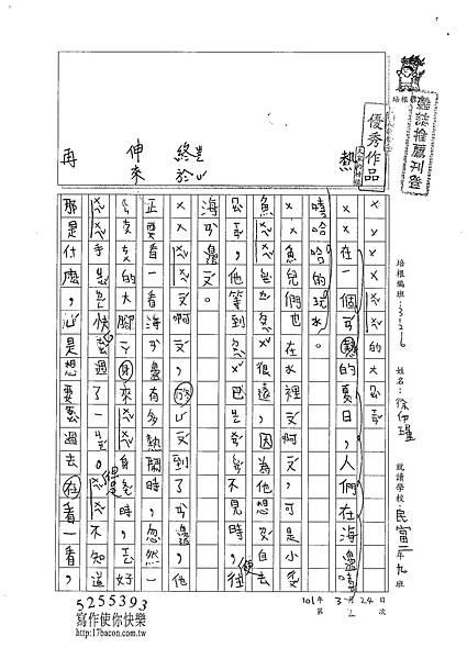 101W3402徐伊瑾 (1)