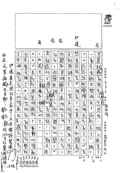 101W3402徐伊瑾 (2)