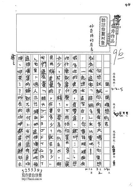 101W5402吳蕙旻 (1)