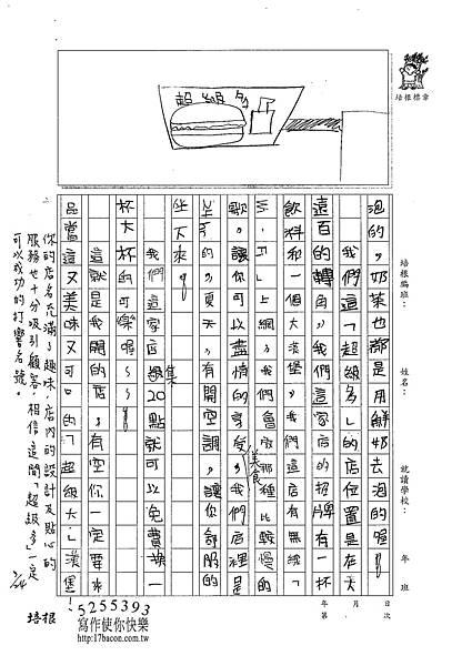 101W5402吳蕙旻 (2)