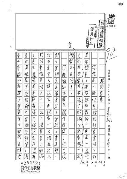 101W5402李尚耘 (1)