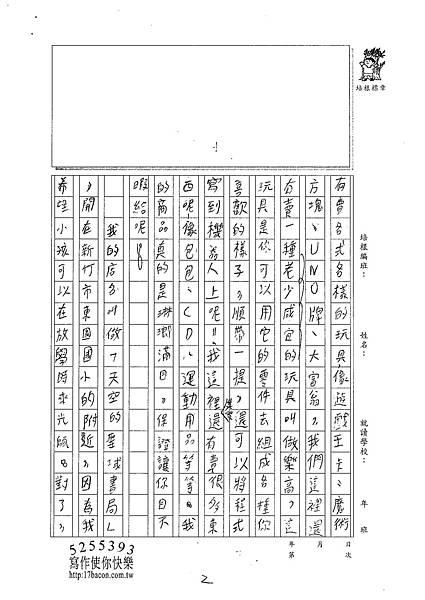 101W5402李尚耘 (2)