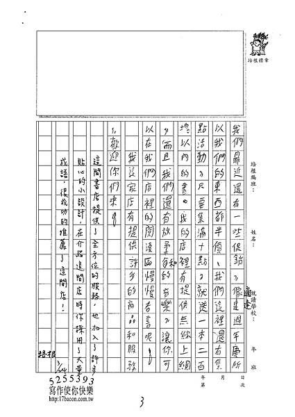 101W5402李尚耘 (3)