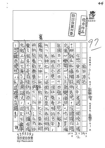101W5402劉軒瑋 (1)