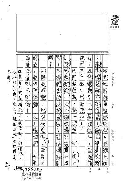 101W5402劉軒瑋 (2)