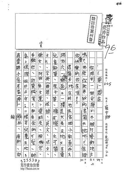 101W5402蔡宇翔 (1)