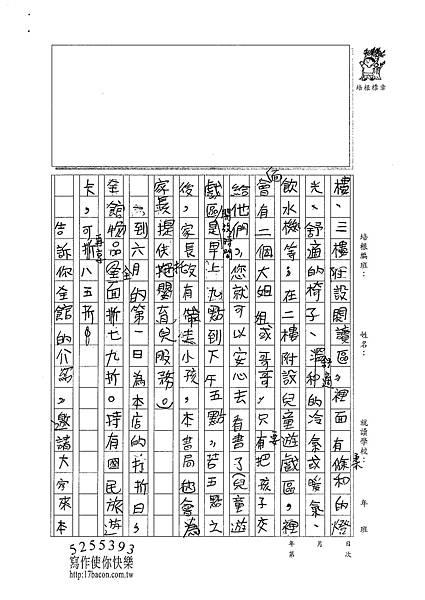 101W5402蔡宇翔 (3)