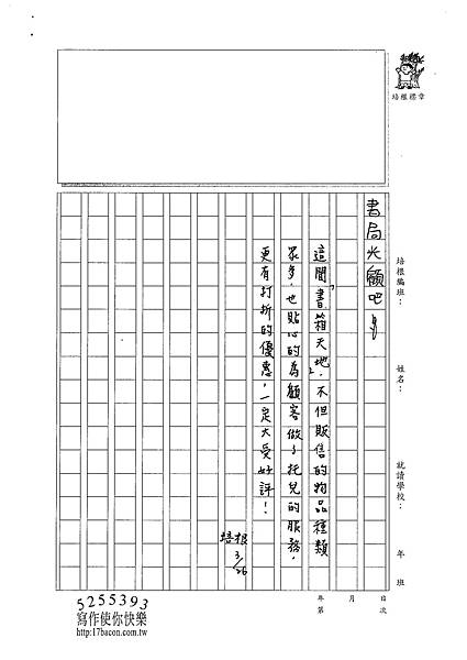 101W5402蔡宇翔 (4)