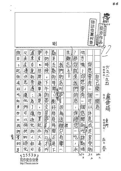 101W5402盧倢筠 (1)