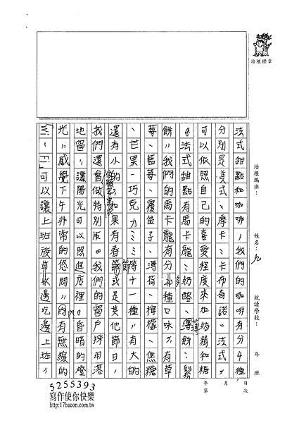 101W5402盧倢筠 (2)