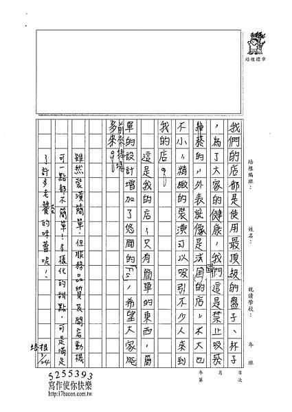 101W5402盧倢筠 (3)