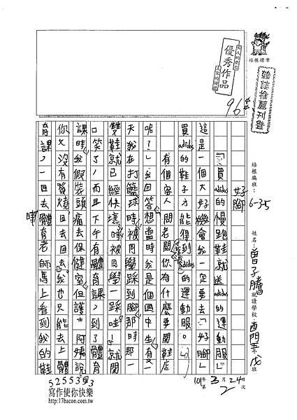 101W5402曾子騰 (1)