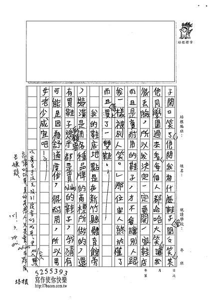 101W5402曾子騰 (2)