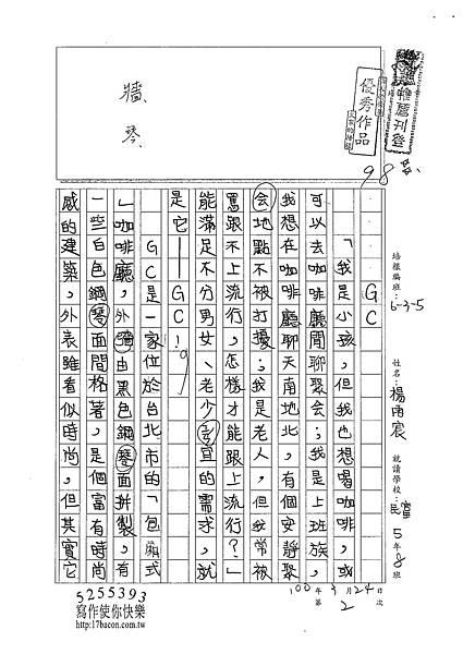101W5402楊雨宸 (1)