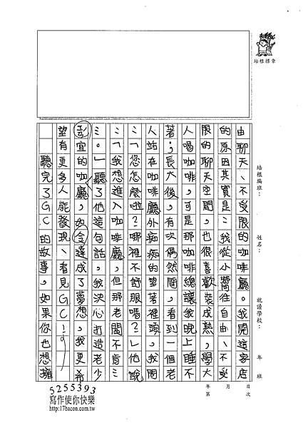 101W5402楊雨宸 (3)