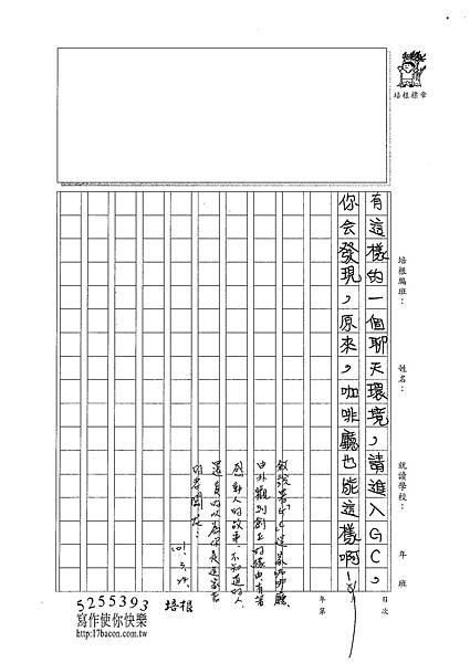 101W5402楊雨宸 (4)