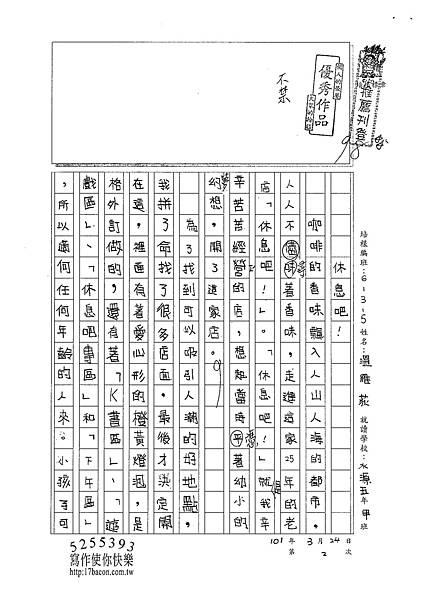 101W5402溫雁荻 (1)