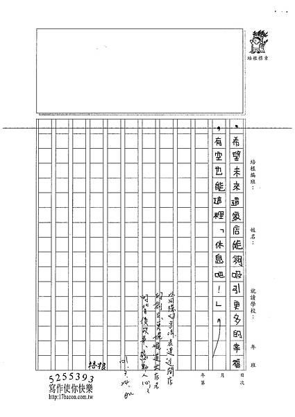 101W5402溫雁荻 (4)