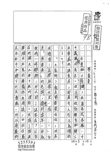 101W5402廖子豪 (1)