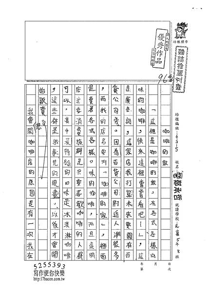 101W5402蔡承哲 (1)