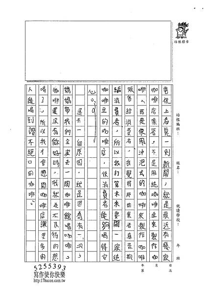 101W5402蔡承哲 (2)