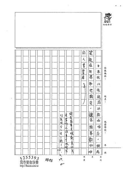 101W5402蔡承哲 (3)