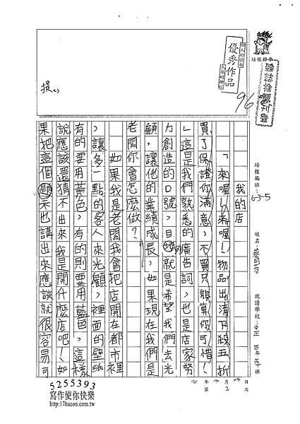 101W5402蔡昀蓉 (1)