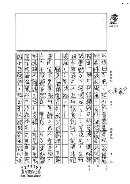 101W5402蔡昀蓉 (2)