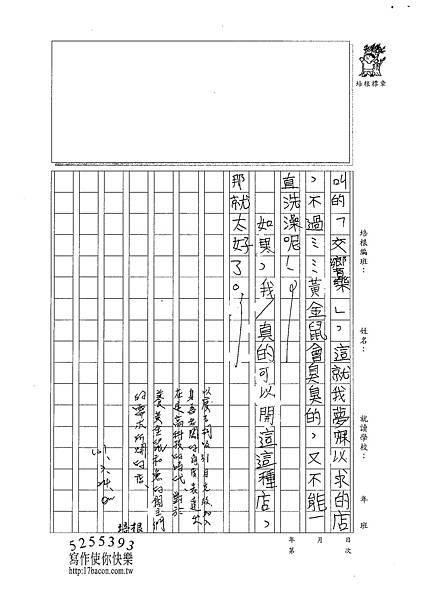 101W5402蔡昀蓉 (3)