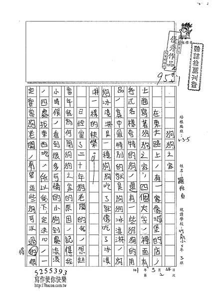 101W5402羅怡貞 (1)