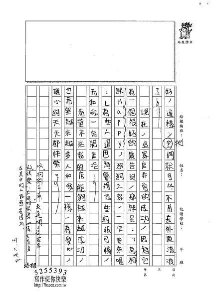 101W5402羅怡貞 (2)