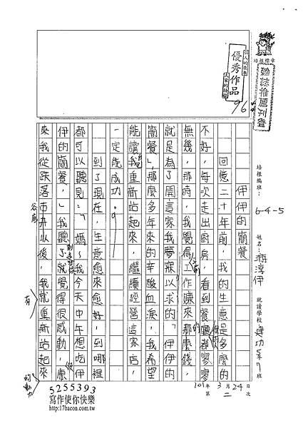 101W5402游淳伊 (1)