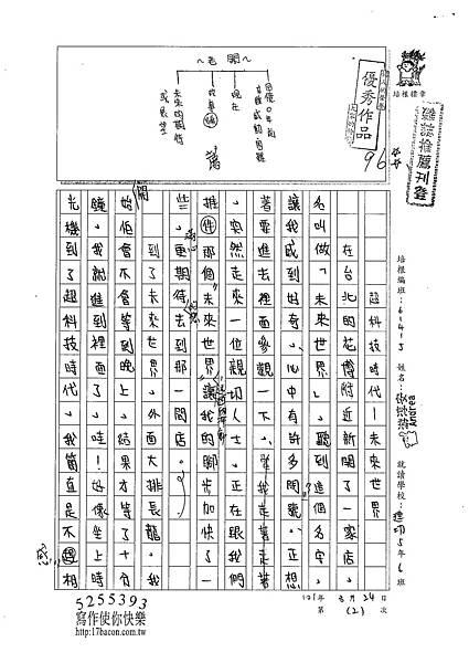 101W5402游淳安 (1)