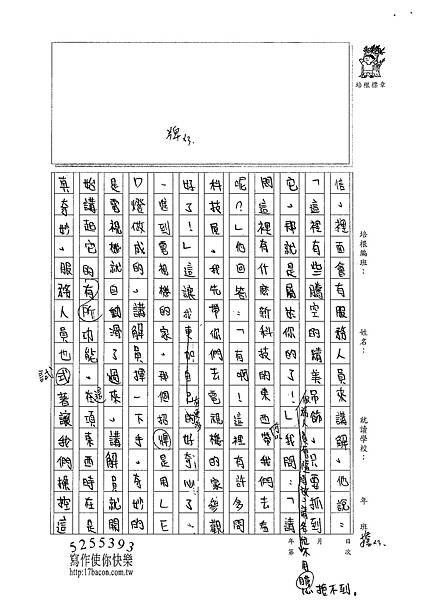 101W5402游淳安 (2)