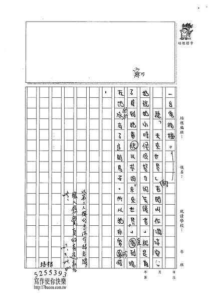 101W5402游淳安 (3)